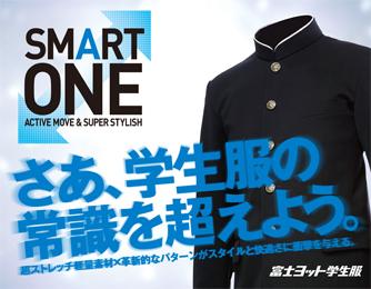 富士ヨット学生服「SMART ONE スマートワン」