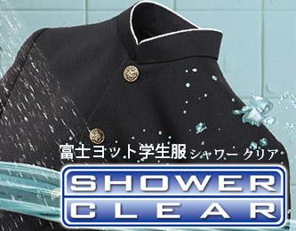 冨士ヨット学生服「Shower Clearシャワークリア」