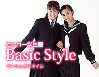 カンコー学生服「Basic Styleベーシックスタイル」