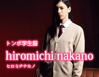 トンボ学生服「ヒロミチナカノ」