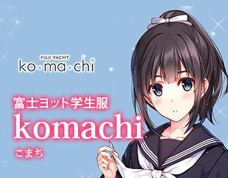 富士ヨット学生服「komachi こまち」