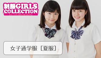 女子学生服のページへ