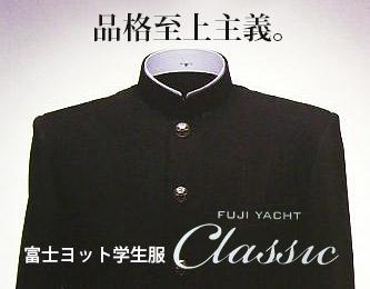 冨士ヨット学生服「Classic」