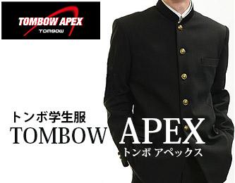 トンボ学生服「TOMBOW APEXトンボアペックス」