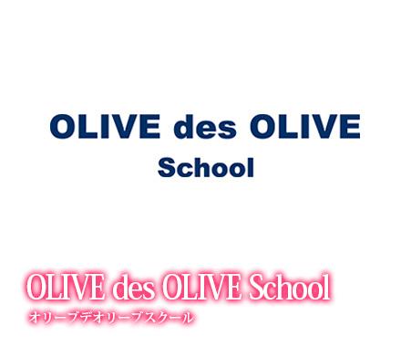 「OLIVE des OLIVE School オリーブデオリーブスクール」