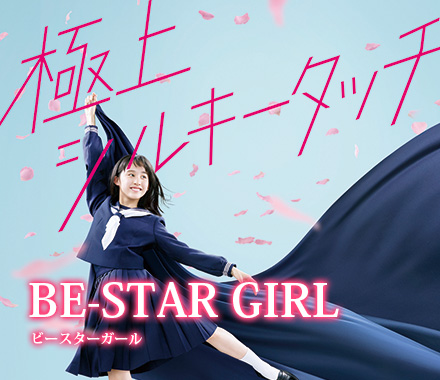 トンボ学生服「BE-STAR GIRL ビースターガール」
